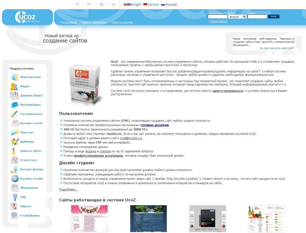 Как узнать хостинг сайта? elimS Блог. как взломать админку на сервере css v